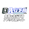 PCオンラインゲーム情報も充実した「@先行予約」で新作チェック!!