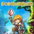 【事前登録まとめ】ドット絵RPGの意欲作『冒険ディグディグ』が予約受付中