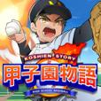 【事前登録実施中!!】ドラマチック高校野球ゲーム『甲子園物語』