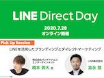 ゲーム業界等を対象とした「LINE Direct Day」7/28開催