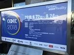 「CEDEC2018」特集 モバイルゲームを中心にレポートをお届け!
