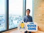 LINE発の新サービス「LINE QUICK GAME」の魅力とは