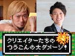 失敗を学ぶ「つうこんの大ダメージ」を12/15に開催 アカツキ塩田氏が登場