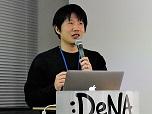 ゲームを支えるバックエンドシステムにフォーカスしたDeNAのセッション