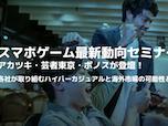 ハイパーカジュアルゲームの海外展開をテーマにしたセミナーを7月9日開催!