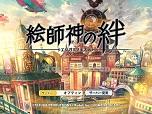 手塚治虫先生のキャラを美少女になって登場する『絵師神の絆』を先行レビュー