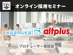 f4samuraiとオルトプラスのプロデューサー座談会を4月15日に開催