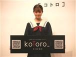 今田美桜さんの初主演タイトル『koToro_[コトロ]』発表会をレポート