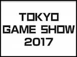 TGS2017特設ページ 東京ゲームショウの情報はこちらでチェック!