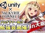 エイチーム、Unityと共同によるプログラマー向け勉強会を大阪で開催