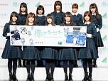 『欅のキセキ』のアプリリリース&新CM発表会をレポート
