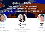 ハイパーカジュアルのグローバルNo.1達成秘話を語るセミナーを開催!