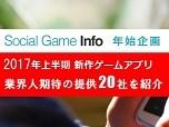 """【特集】2017年は""""この新作アプリ""""に注目!業界人期待の提供20社を紹介"""