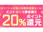 auゲーム、「20%ポイント還元キャンペーン」を実施