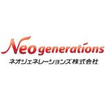 ネオジェネレーションズ株式会社