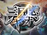 新しい「三国志」を描く『三國志レギオン』…配信前レビュー