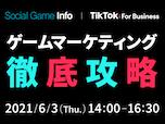 【セミナー】TikTokでゲームマーケティングを成功に導く秘訣を徹底検証!
