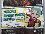 東京ゲームショウ特集! 話題の新作が登場!