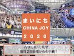 ChinaJoy2020を毎日中継するオンラインイベントを実施!