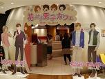 『花男カフェ』オープン…コラボメニューやあごクイ写真など盛りだくさん