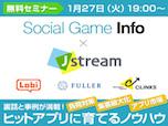 SocialGameInfo×Jストリーム…ゲームアプリ向け無料セミナー開催