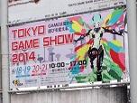 東京ゲームショウ2014特集…ブース取材からイベントレポートまでお届け!