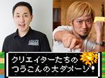 失敗談から学ぶ赤裸々セミナー第3弾が9/28開催…CC2代表の松山洋氏が登場