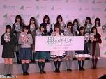 欅坂46のメンバーが歴代作品の衣装で登場した『欅のキセキ』制作発表会