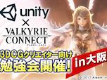 エイチーム、Unityと共同による3DCG制作勉強会を大阪で6月28日に開催