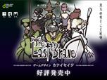 ディライトワークス初のボードゲーム『The Last Brave』をレビュー