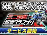 Sp!cemartゲームアプリ調査隊 〜『超速GP』ヒットの背景を分析〜