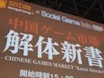 コンゾン・ジャパン「中国ゲーム市場解体新書」パネルディスカッションレポート