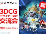エイチーム、3Dグラフィックデザイナー向けの交流会を6/20に名古屋で開催