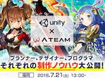 エイチーム、Unityと共同でゲーム制作勉強会を福岡で7月21日に開催