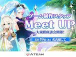 エイチーム、座談会「ゲーム制作スタッフMeet UP」を4月19日に開催