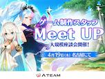 エイチーム、座談会「ゲーム制作スタッフMeet UP」を4月19日に開催