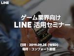 ゲーム業界のマーケティングに特化した「LINE活用セミナー」…9月25日開催