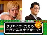 「つうこんの大ダメージ」第5弾が1月19日開催…今回のゲストは中裕司氏!