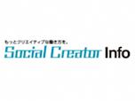 業界に特化した転職支援サービス「Social Creator Info」