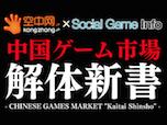 【イベント情報】TGS2017にて『中国ゲーム市場解体新書』を開催