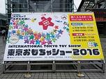 VRやドローンなど先端玩具多数! 東京おもちゃショーの模様をレポート