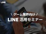 「ゲーム業界向け LINE活用セミナー」をレポート