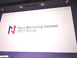 ネクストマーケティング、マーケティング向け新サービス発表