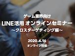 ゲーム業界向け LINE活用オンラインセミナー を4月16日に開催