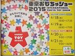 東京おもちゃショー2015特集…キッズゲームやウェラブルトイに脚光