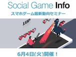 【イベント情報】スマホゲーム周年施策に関するセミナーを6月4日に開催!