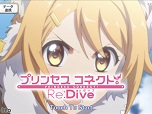 Cygamesの期待作『プリンセスコネクト!Re:Dive』を徹底レビュー