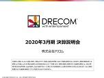 ドリコム、不採算タイトル改善とコスト削減で14億円の収益改善