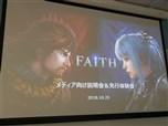 『FAITH』はRvR「紛争戦」や共闘「レイド」が特徴のMMORPGに