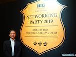 200カ国以上の国々で活躍するIGG 今後の展望と日本展開における狙いとは